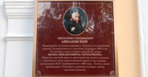 Айвазовский_доска_Таганрог1